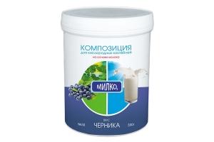 Композиция для молока Черника — 300 гр.