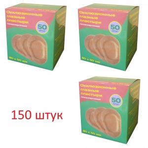 Окклюдеры Алмас комбо бежевые (3 уп.) 150 шт.