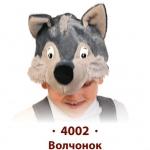 Шапочка-маска Волчонок