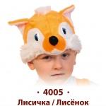 Шапочка-маска Лисёнок/ Лисичка