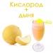 Кислородный коктейль «OXYOMi50-МИЛКО2-ДЫНЯ» (50 ПОРЦИЙ)