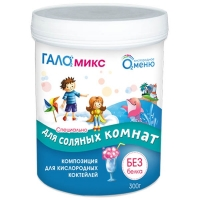 Купить Композиция ГАЛОмикс ( без белка)