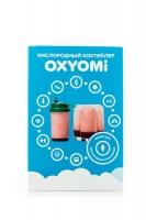 Купить Кислородный Коктейлер  «OXYOMi» 400 мл.