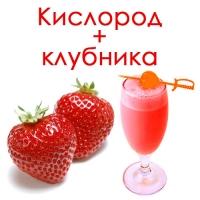 Купить кислородный коктейль OXYOMI  Милко на 50 порции со вкусом клубники