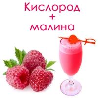 Купить кислородный коктейль Милко OXYOMi на 50 порций с малиновым вкусом