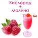 Кислородный коктейль «OXYOMi50-МИЛКО2-МАЛИНА» (50 ПОРЦИЙ)