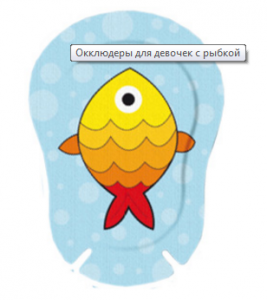 Окклюдеры детские Ортопад для девочек | Большие картинки Рыбка