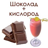 Купить кислородный коктейль OXYOMi Милко на 50 порций с шоколадным вкусом