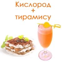 Купить кислородный коктейль OXYOMi Милко на 50 порции со вкусом тирамису